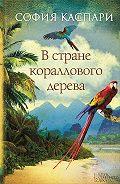 София Каспари -В стране кораллового дерева