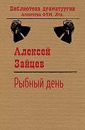 Алексей Зайцев -Рыбный день