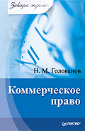 Н. М. Голованов -Коммерческое право