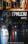 Джон Гришэм -Афера