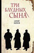 Сергей Марнов - Три блудных сына