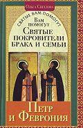 Ольга Светлова -Вам помогут святые покровители брака и семьи Петр и Феврония