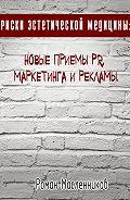 Татьяна Буренкова -Риски эстетической медицины: Новые приемы PR, маркетинга и рекламы
