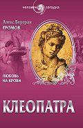 Алекс Громов - Клеопатра. Любовь на крови