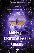Дмитрий Логинов - Палинодия благословлена свыше