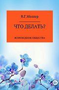 ВИКТОР МЭЛЛЕР -Что делать?