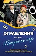 Александр Соловьев -Ограбления, которые потрясли мир