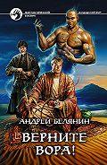 Андрей Белянин -Верните вора!