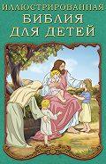 П. Н. Воздвиженский -Иллюстрированная Библия для детей