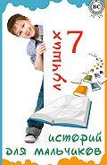 Джеймс Купер -7 лучших историй для мальчиков