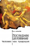 Владимир Кутырев - Последнее целование. Человек как традиция