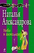 Наталья Александрова -Небо в шоколаде