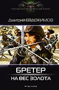 Дмитрий Евдокимов -Бретер на вес золота