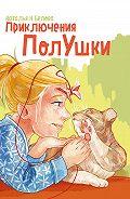 Наталья Белова -Приключения ПолУшки