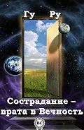 Гу Ру -Сострадание – врата в Вечность