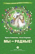 Юлия Киреева -Мы – родные!
