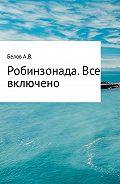 Андрей Белов -Робинзонада. Все включено