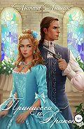 Литта Лински -Принцесса и Дракон