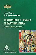 Анастасия Котельникова -Психическая травма и картина мира. Теория, эмпирия, практика