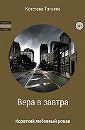 Татьяна Котегова -Вера в завтра