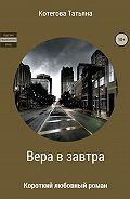 Татьяна Николаевна Котегова -Вера в завтра