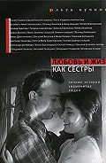 Ольга Кучкина - Любовь и жизнь как сестры