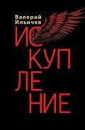 Валерий Ильичев -Искупление