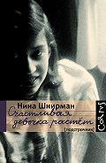 Нина Шнирман -Счастливая девочка растет
