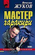 Вячеслав Жуков -Мастер харакири