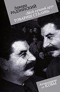 Эдвард Радзинский -«Мой лучший друг товарищ Сталин»