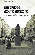 Лев Лурье -Петербург Достоевского. Исторический путеводитель