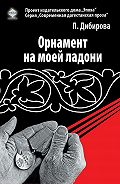 Полина Дибирова -Орнамент на моей ладони
