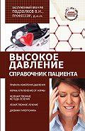 Валерий Подзолков - Высокое давление. Справочник пациента