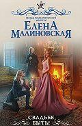 Елена Малиновская -Свадьбе быть!