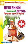 Антонина Соколова -Целебный березовый деготь. Лечение и омоложение