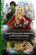 Юлия Славачевская -Одинокая блондинка желает познакомиться, или Бойтесь сбывшихся желаний!