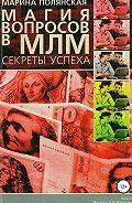 Марина Полянская -Магия вопросов в МЛМ
