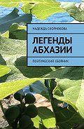 Надежда Скорнякова -Легенды Абхазии