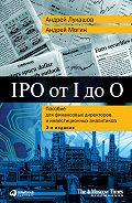 Андрей Егорович Могин -IPO от I до O. Пособие для финансовых директоров и инвестиционных аналитиков