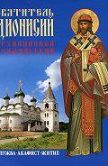 Сборник -Святитель Дионисий, архиепископ Суздальский. Служба. Акафист. Житие