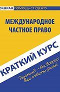 Коллектив авторов - Международное частное право