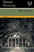 Уильям Фолкнер -Звук и ярость