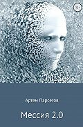 Артем Сергеевич Парсегов -Мессия 2.0