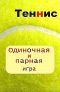 Илья Мельников -Теннис. Одиночная и парная игра