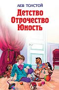 Лев Толстой -Детство