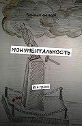 Вениаминович -Монументальность. Все грани