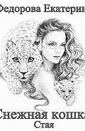 Екатерина Федорова -Снежная кошка. Стая