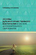 Александр Каменец -Основы духовно-нравственного воспитания в системе дополнительного образования