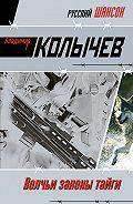 Владимир Колычев -Волчьи законы тайги