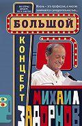 Михаил Задорнов -Большой концерт